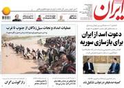 تیترهای اصلی روزنامههای چهارشنبه ۱۰ بهمن ۹۷