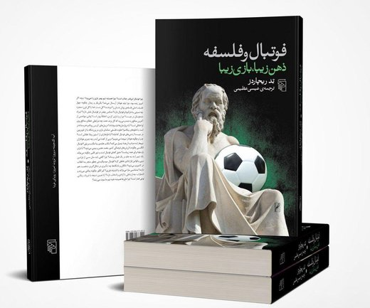 فیلم | پیوند فوتبال و فلسفه؛ ذهن زیبا و بازی زیبا