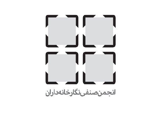 آرتفر تهران به انجمن نگارخانهداران سپرده شد