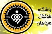 بیانیه باشگاه سپاهان علیه مایلیکهن
