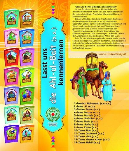 انتشار مجموعه ۱۴ جلدی آشنایی با اهل بیت(ع) به زبان آلمانی در مرکز اسلامی وین