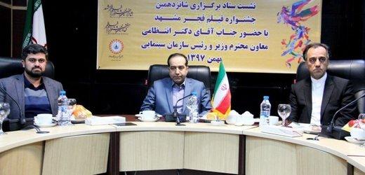 حسین انتظامی در مشهد از سینما و عدالت فرهنگی گفت