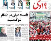 صفحه اول روزنامههای ۱۳ بهمن ۹۷