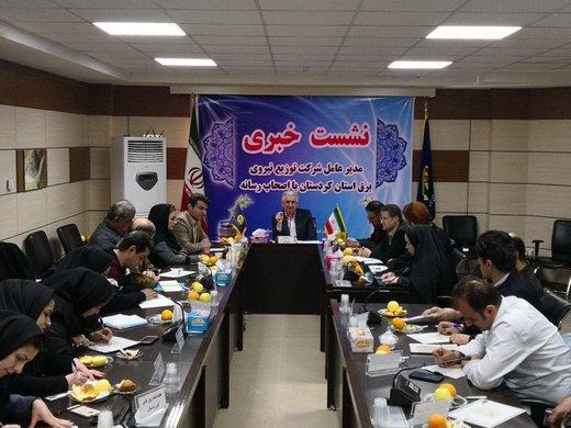 توسعه خدمات برقرسانی در کردستان/ تاکید بر لزوم صرفهجویی واحدهای اداری