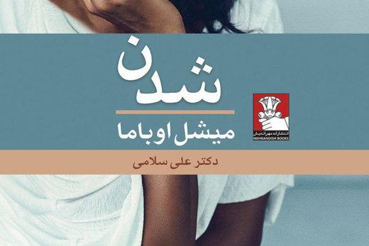 الطبعة ال 17 من كتاب ميشيل اوباما في إيران
