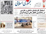 صفحه اول روزنامه های یکشنبه ۱۴ بهمن ۹۷