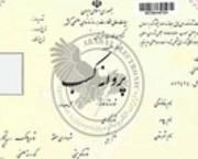 تخفیف ۵۰ درصدی برای اخذ پروانه کسب در استان چهارمحال وبختیاری