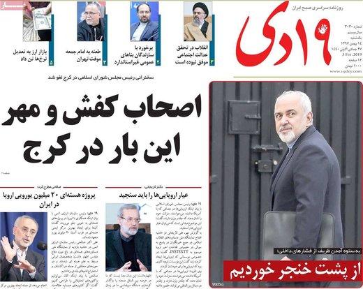 روزنامه های 14بهمن