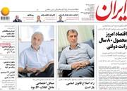تیترهای صفحه اول روزنامههای ۱۵ بهمن ۹۷
