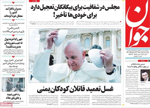 روزنامه های 15بهمن