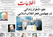 متن و حاشیه ۲ رخداد هنری و اقتصادی در صفحه اول روزنامههای ۱۶ بهمن ۹۷