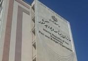 واکنش سازمان برنامه و بودجه کشور به ادعای تشکیل پرونده علیه نوبخت