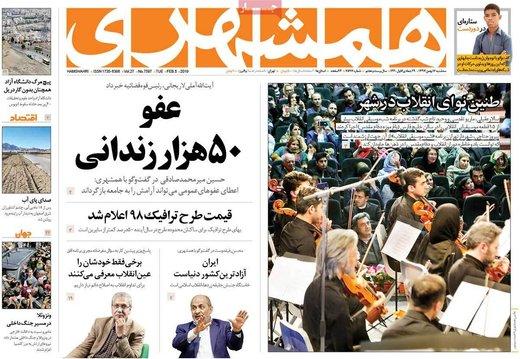 روزنامه های16بهمن