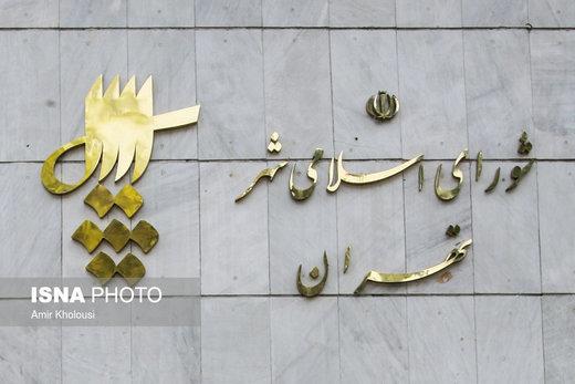 احضار دو عضو شورای شهر تهران به دادسرا/ جزییات