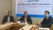 بهرهبرداری از ۳۰ طرح آبرسانی روستایی در ۹ شهرستان استان مرکزی