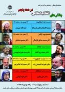 بررسی چالشهای انقلاب اسلامی در دهه پنجم با حضور چهرههای اصولگرا و اصلاحطلب