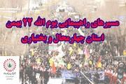 اعلام مسیرهای راهپیمایی ۲۲ بهمن در استان چهارمحالوبختیاری