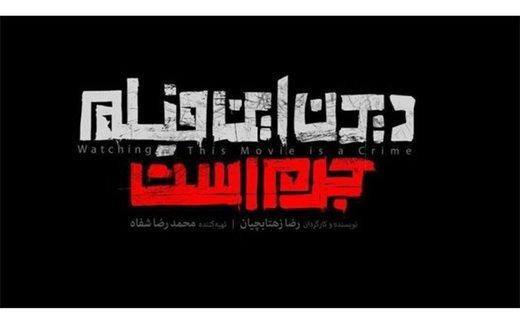 واکنش ابراهیم داروغهزاده به اکران نشدن فیلم «دیدن این فیلم جرم است»