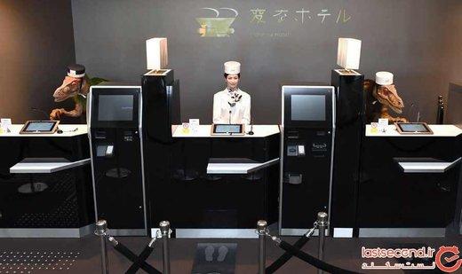 رباتهای کارمند از هتلی در ژاپن اخراج شدند