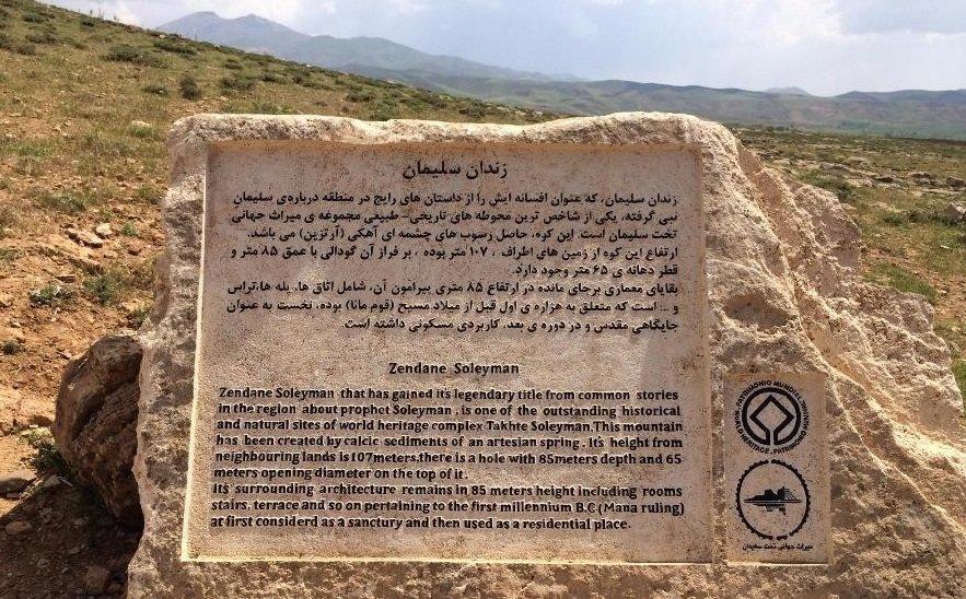 زندان,سازمان میراث فرهنگی و گردشگری
