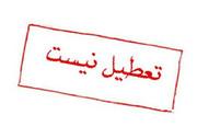 تعیین تکلیف مدارس در روز یکشنبه ۲۱ بهمن