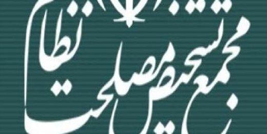 دعوت مجمع تشخیص از عموم مردم برای شرکت در راهپیمایی ۲۲ بهمن