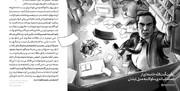 روایتی از حمله شبانه ساواک به منزل آیتالله خامنهای و شجاعت همسر ایشان