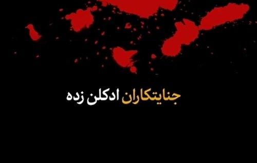 فیلم | روایت رهبر انقلاب از جنایتکاران ادکلن زده!