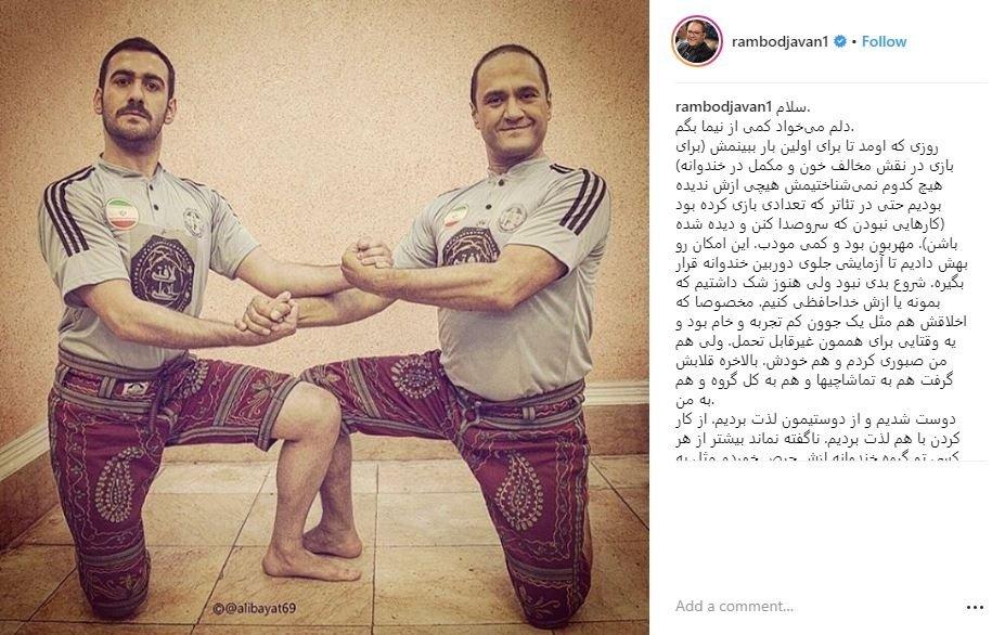 بازیگران سینما و تلویزیون ایران,رامبد جوان,شبکههای اجتماعی,مجموعه تلویزیونی خندوانه
