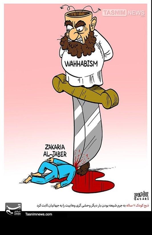 جنایت,عربستان,وهابیت