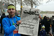 تصاویر   در حاشیه راهپیمایی چهلمین سالگرد انقلاب اسلامی