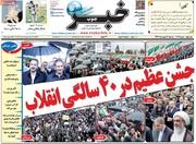 صفحه اول روزنامههای سهشنبه ۲۳ بهمن ۹۷