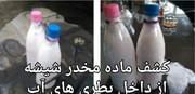 عکس | کشف مخدر شیشه از بطریهای آب معدنی