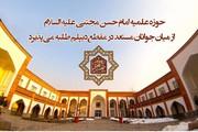 پذیرش طلاب جدید در مدرسه علمیه امام حسن مجتبی(ع) در لواسان