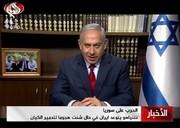شاهد: نتنياهو يعتدي علی القنيطرة ويهدد ايران/فیدیو