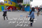 فیلم | سیرک خیابانی در شهر انفجارهای انتحاری!