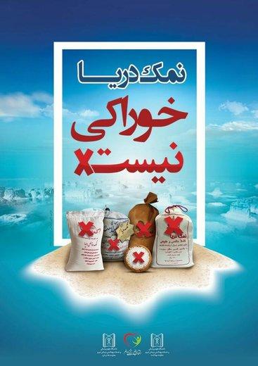 راهاندازی کمپین «عدم مصرف نمک دریا» در آذربایجانشرقی/ نمکهای دریا فاقد مجوزهای بهداشتی هستند