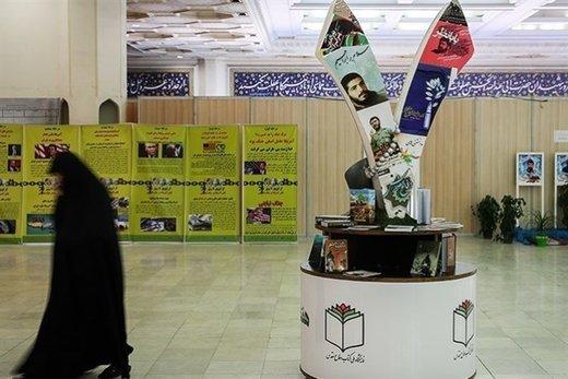 برپایی نمایشگاه ملی کتاب دفاع مقدس، انقلاب اسلامی و مقاومت در کرمان