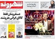 صفحه اول روزنامههای چهارشنبه ۲۴ بهمن ۹۷