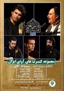 سیامک آقایی «آوای ایران» را در تبریز بر روی صحنه میبرد