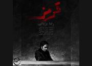 بشنوید | «قرمز» رضا یزدانی منتشر شد