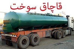 کشف ۳۱ هزار لیتر سوخت قاچاق در زنجان