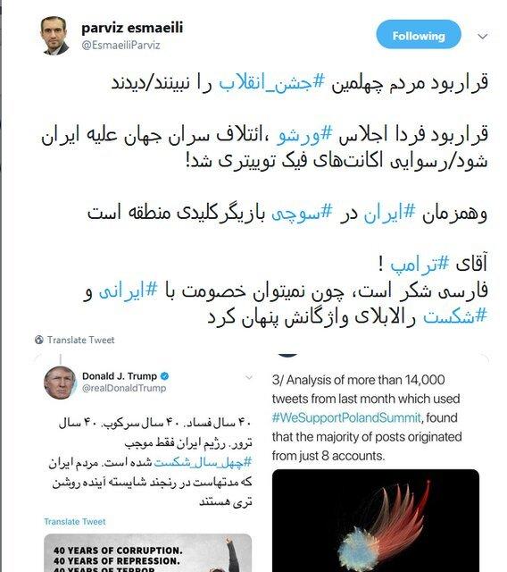 واکنش معاون مطبوعاتی دفتر رئیس جمهور به توئیت ترامپ به زبان فارسی