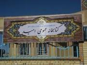کتابخانه عمومی امید خیرآباد گچساران در بین برگزیدههای کشوری