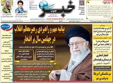 صفحه اول روزنامههای پنجشنبه ۲۵ بهمن ۹۷