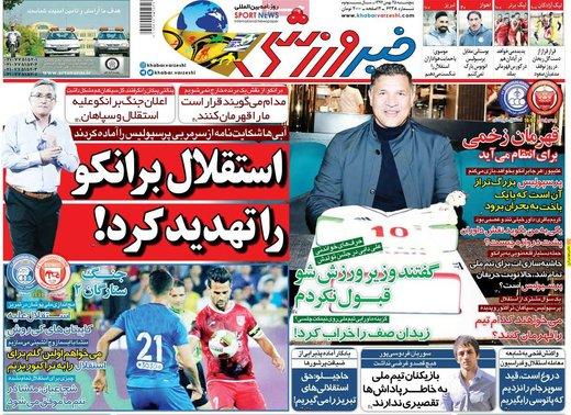 روزنامه های 25بهمن97