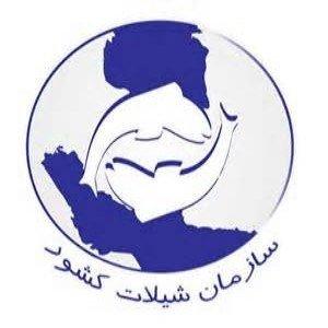 رئیس سازمان شیلات ایران منصوب شد