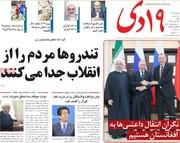 صفحه اول روزنامههای شنبه ۲۷ بهمن ۹۷
