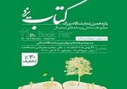 یازدهمین نمایشگاه بزرگ کتاب یزد افتتاح شد