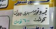عکس | منوی عجیب سلف دانشگاه تبریز!